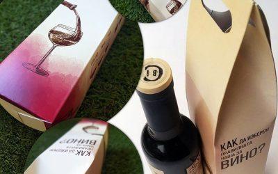 Картонени кутии за вино с вашия бранд
